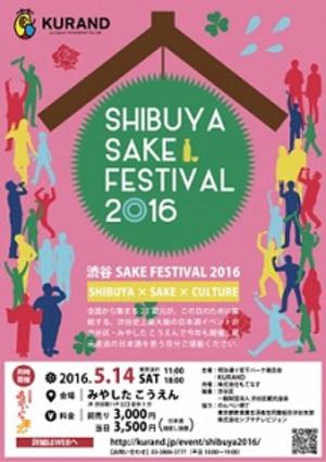 蔵元直送の100種類以上の日本酒が飲み放題 「SHIBUYA SAKE FESTIVAL」