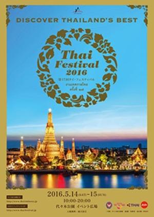 代々木公園でタイフェス開催 今年のテーマは「タイのBESTを見つけよう」