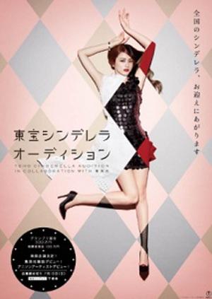 5年ぶりに東宝シンデレラオーディション開催 グランプリ賞品は映画デビュー