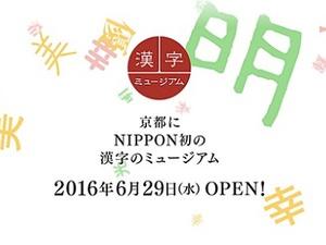 日本初の「漢字ミュージアム」オープン 「今年の漢字」の実物展示