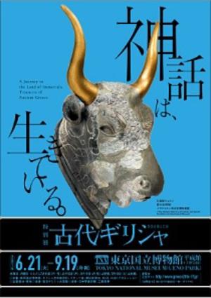 紀元前数千年の品も 東京国立博物館にて「古代ギリシャ展」