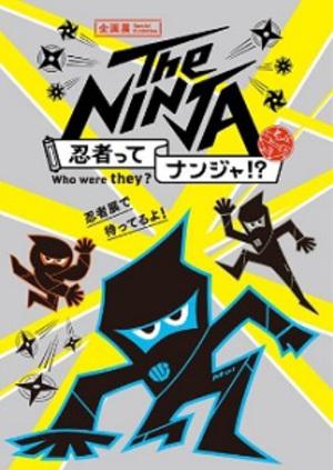 忍者修行を体験して忍者認定証をゲット 企画展『The Ninja』