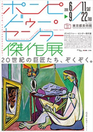 ピカソ、シャガール、藤田嗣治ら巨匠が続々 「ポンピドゥー・センター傑作展」