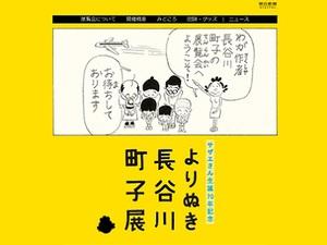サザエさん連載70周年記念 『よりぬき長谷川町子展』