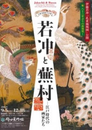 83年ぶり発見の『孔雀鳳凰図』も登場 「若冲と蕪村」展
