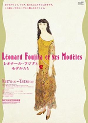 世界が認めた日本人画家を知る『レオナール・フジタとモデルたち』展