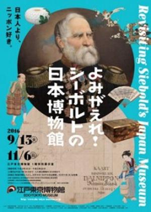 シーボルトの日本コレクションが一堂に 『シーボルトの日本博物館』展