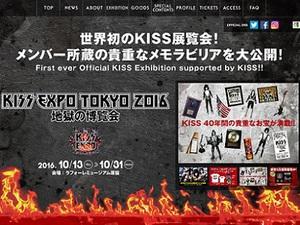 メンバー所蔵のお宝が多数登場 「KISS EXPO 地獄の博覧会」