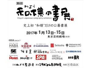 ユネスコ登録目指す日本の書道 読める書道「和様」の公募書展初開催
