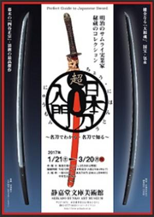 日本刀に関する疑問や悩みを徹底的に解決 『超・日本刀入門』展