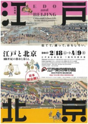 繁栄を極めた二大都市を比較 『江戸と北京 18世紀の都市と暮らし』展