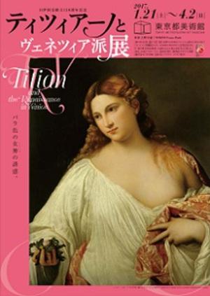 ヴェネツィアのルネサンスの魅力を知る展覧会 東京都美術館にて