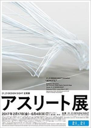 アスリートの凄みをデザインという側面から理解 『アスリート展』
