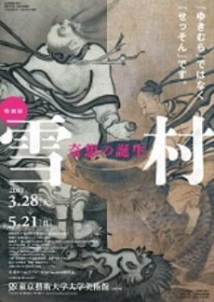 伊藤若冲や歌川国芳ら「奇想」の元祖・雪村の回顧展『雪村-奇想の誕生-』