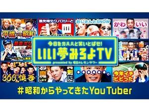 柳沢慎吾が「昭和からやってきたYouTuber」に ゲーム実況に挑戦
