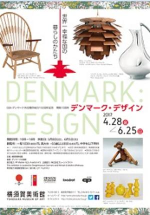 デザイン大国の暮らしの形を紹介 『デンマーク・デザイン』展