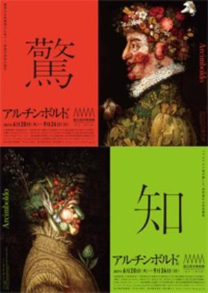 果物や野菜で顔を描く奇想の宮廷画家「アルチンボルド展」