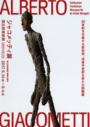 20世紀を代表する彫刻家の代表作がずらり 『ジャコメッティ展』