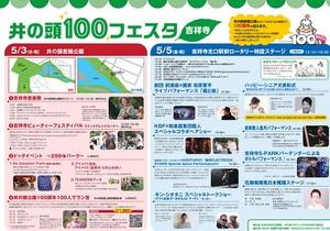 GWは井の頭公園で 5月3日と5日に100周年記念イベント開催