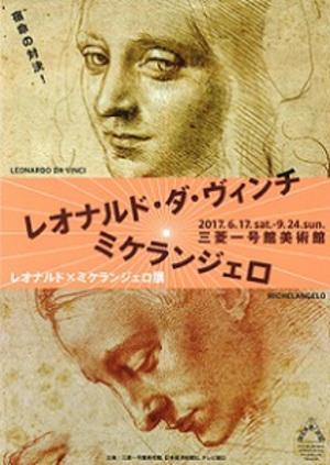 世紀の天才2人を素描で比較 「レオナルド×ミケランジェロ展」