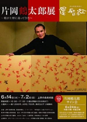 片岡鶴太郎創作活動開始20年&還暦記念展 「鶴が上野に還ってきた」