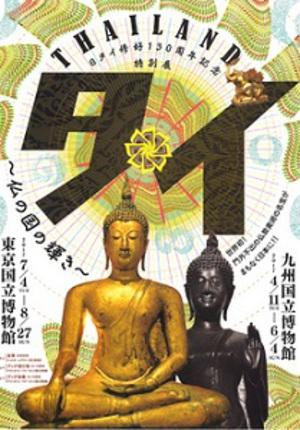 仏教美術の名品がトーハクに集合 「タイ ~仏の国の輝き~」
