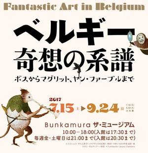ボスほか幻想的な絵画が一挙集結 『ベルギー 奇想の系譜展』