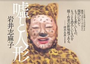 岩井志麻子がヒョウ柄で登場 『嘘と人形』サイン&トークショー