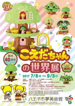 「こえだちゃん」40周年記念展 歴代シリーズや原画イラストを紹介