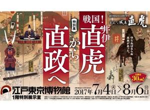 直虎と直政ゆかりの品が登場 特別展『戦国!井伊直虎から直政へ』
