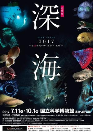 60万人を集めた「深海展」再び 国立科学博物館『深海2017』展