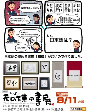 外国人に人気なのに日本人がほとんど知らない和様の謎