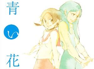 志村貴子「青い花」 胸キュンガールズストーリーが復活連載