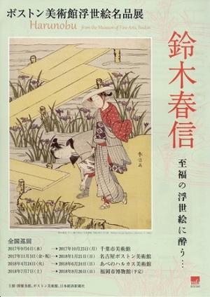 世界最高のコレクションから選りすぐり 「ボストン美術館浮世絵名品展 鈴木春信」