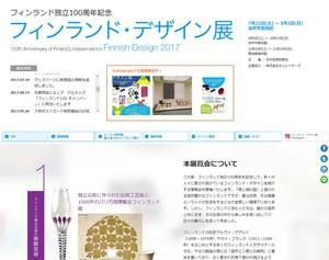 デザイン大国の100年を一挙概観 「フィンランド・デザイン展」