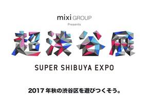 音楽・アート・ファッション 秋の渋谷区を遊び尽くす『超渋谷展』スタート