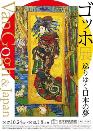 ゴッホは日本からどんな影響を受けた? 『ゴッホ展 巡りゆく日本の夢』