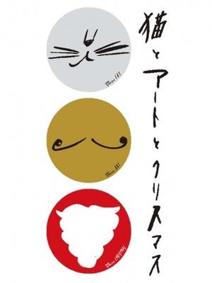 銀座 蔦屋書店の「猫とアートとクリスマス」 3mの巨大猫も登場