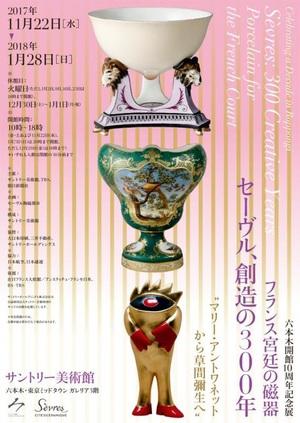 300年の歴史を名品でたどる『フランス宮廷の磁器 セーヴル』展
