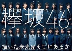 『Quick Japan』が欅坂46を120P大特集 フルメンバー登場の永久保存版