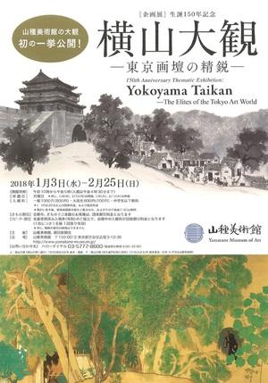 近代日本画の第一人者の生誕150年を祝う企画展「横山大観-東京画壇の精鋭-」