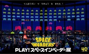 歴史的大ヒットゲーム誕生40年を祝う『PLAY!スペースインベーダー展』