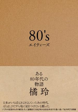 橘玲が自身の80年代を描く自伝的・回想録的物語 プロローグ全文公開