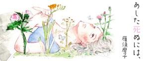 雁須磨子が「40代の壁」を描く『あした死ぬには、』 ウェブ新連載スタート