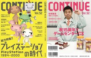 『CONTINUE vol.52』 特集テーマは「プレイステーション」と「ゲームセンターCX」