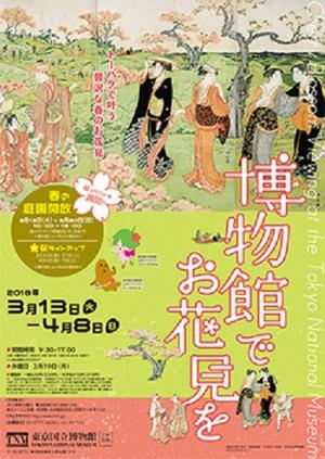 東京国立博物館で贅沢なお花見を 桜がテーマの企画展