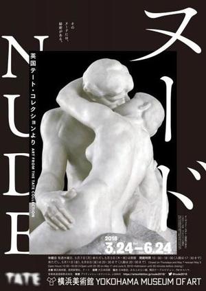 裸体表現の歴史を紐解く『ヌード NUDE』展 ピカソ、ロダンらの名作集結