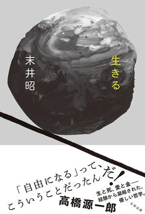 末井昭と神藏美子夫妻 ダブル新刊発売記念トークライブ開催