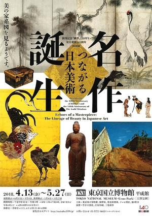 日本美術史上に残る作品誕生の背景に迫る「名作誕生」展