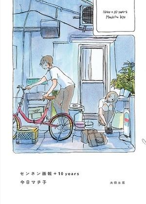 今日マチ子『センネン画報 +10 years』刊行記念原画展とトークイベント開催